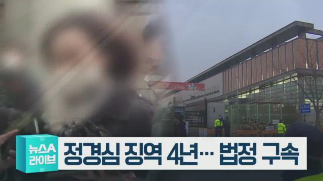 12월 24일 뉴스A 라이브 주요뉴스