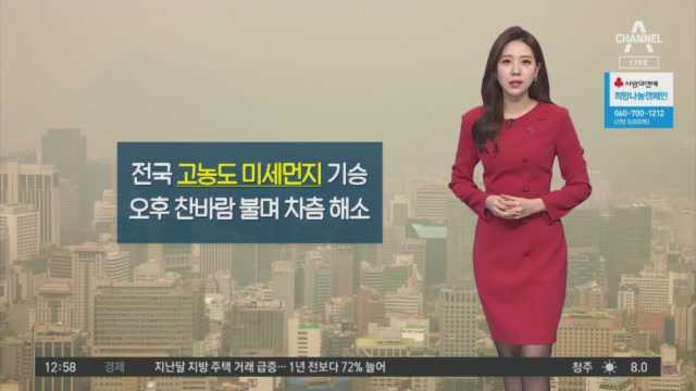 [날씨]전국 고농도 미세먼지 기승…낮부터 기온 '뚝'
