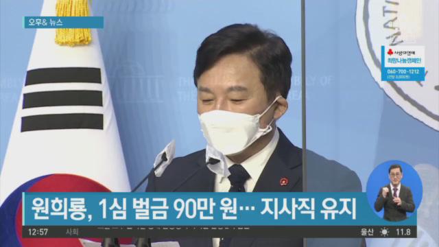 원희룡, 1심 벌금 90만 원…지사직 유지 外