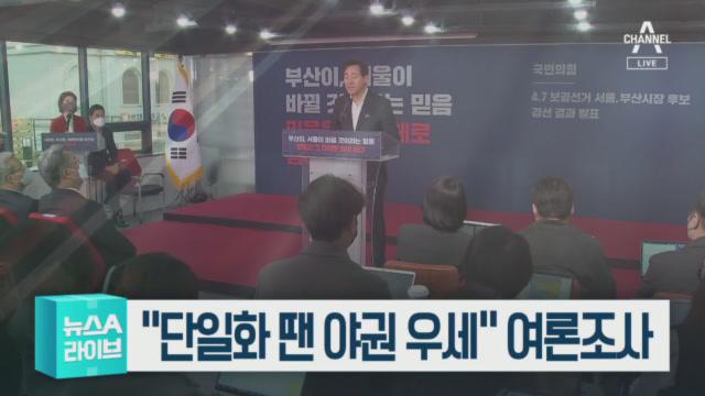 3월 9일 뉴스A 라이브 주요뉴스