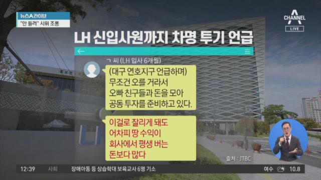 "LH신입사원 ""회사 잘려도 된다""…평생 월급보다 땅 수...."