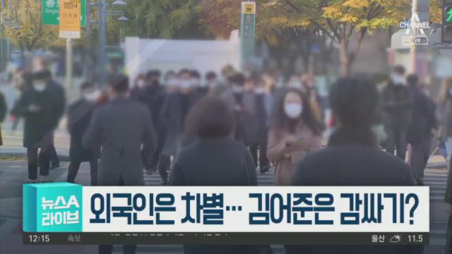 3월 21일 뉴스A 라이브 주요뉴스