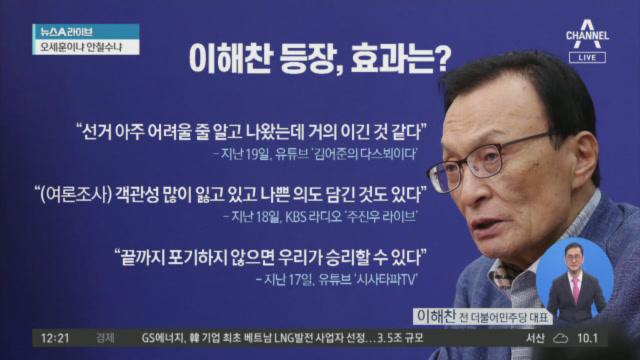 """이해찬 """"서울선거, 거의 이겼다""""…자신감의 근거는?"""
