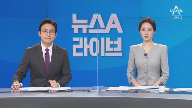 4월 18일 뉴스A 라이브 주요뉴스