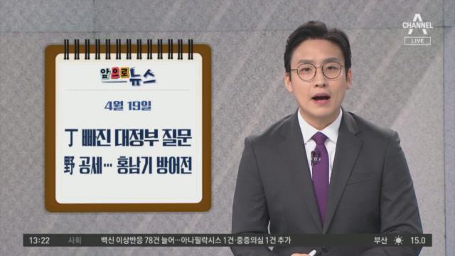 [앞으로 뉴스]사흘간 대정부질문…백신·부동산 공방 예상
