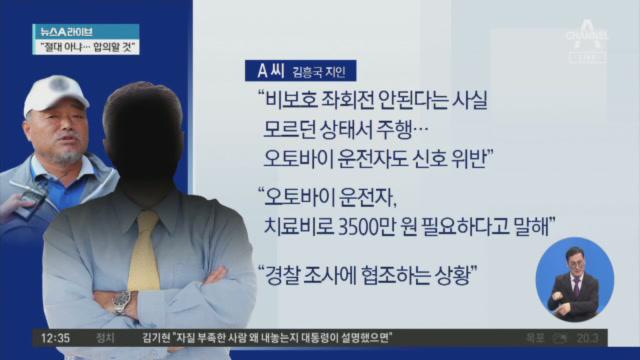 """김흥국 '뺑소니 혐의' 조사…""""배달 오토바이와 부딪혀"""""""