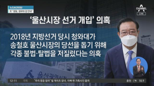 """문 대통령 친구 위해…검찰 """"靑·경찰 한 몸"""""""