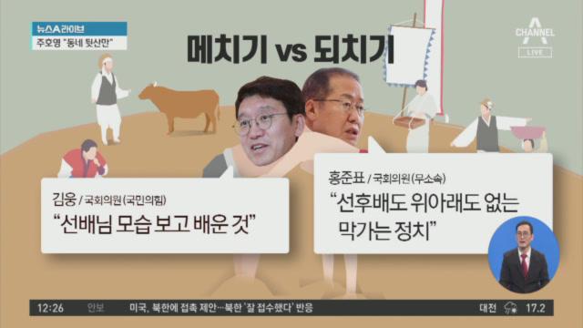 """홍준표 """"김웅은 철부지""""…김웅 """"선배님 보고 배워"""""""