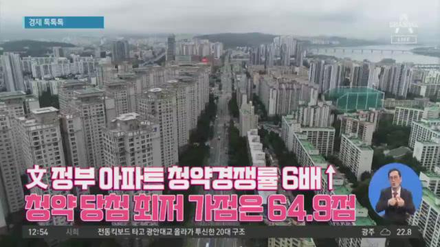 [경제 톡톡톡]文 정부 아파트 청약경쟁률 6배↑
