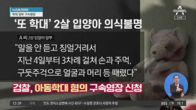제2의 정인이 사건 또?…입양한 2살 학대 '뇌 손상'