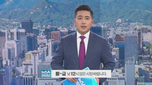 5월 14일 뉴스A 라이브 클로징