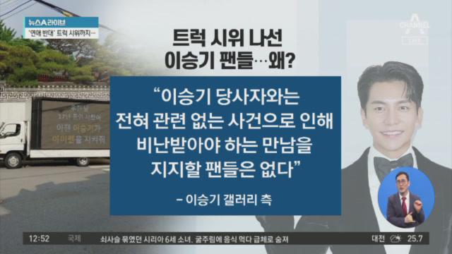 이승기 열애에 팬들 '시끌'…반대 트럭 시위까지