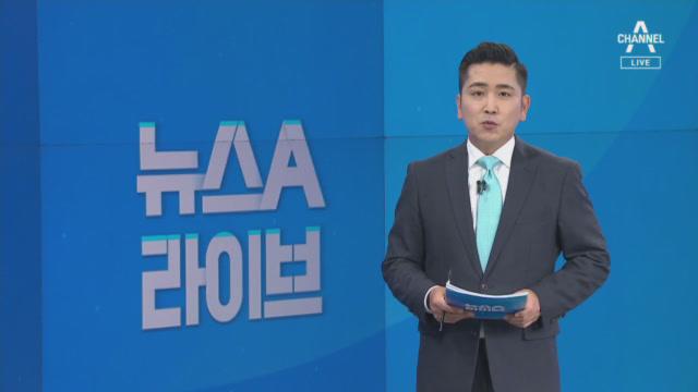 6월 17일 뉴스A 라이브 주요뉴스
