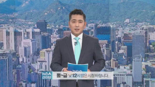 6월 17일 뉴스A 라이브 클로징