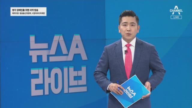 6월 18일 뉴스A 라이브 주요뉴스
