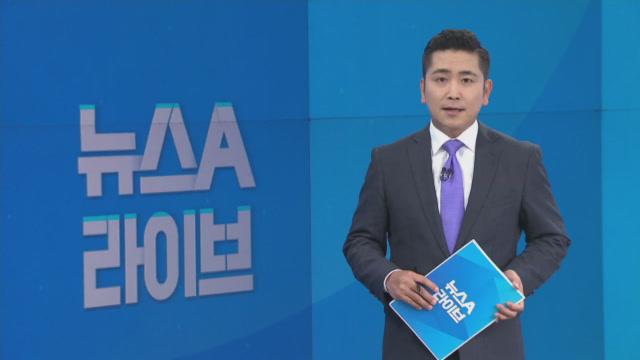 6월 21일 뉴스A 라이브 주요뉴스