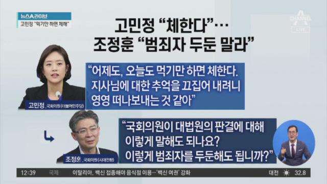 """고민정 """"먹기만 하면 체한다""""…조정훈 """"범죄자 두둔 말...."""