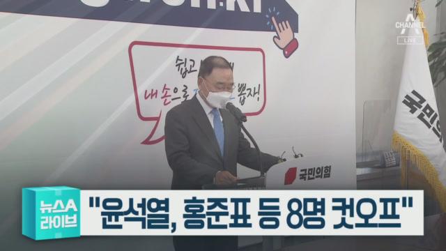 9월 15일 뉴스A 라이브 주요뉴스