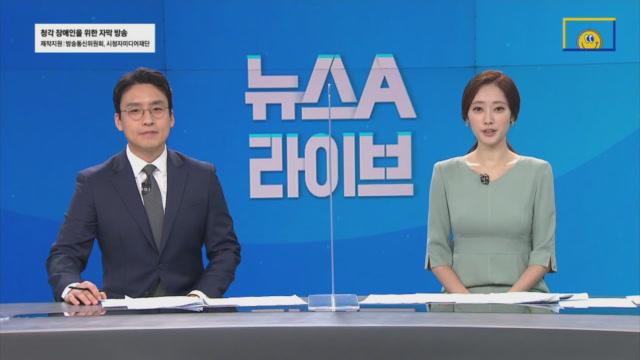 9월 19일 뉴스A 라이브 주요뉴스