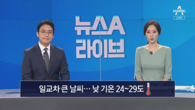 9월 19일 뉴스A 라이브 클로징