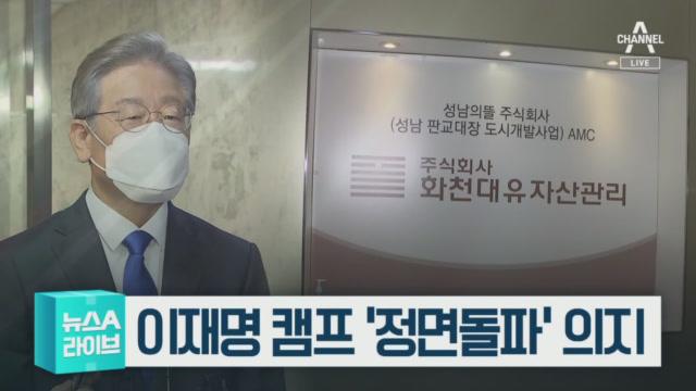 9월 23일 뉴스A 라이브 주요뉴스