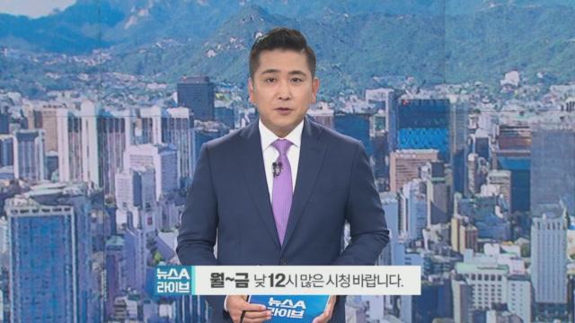 9월 23일 뉴스A 라이브 클로징