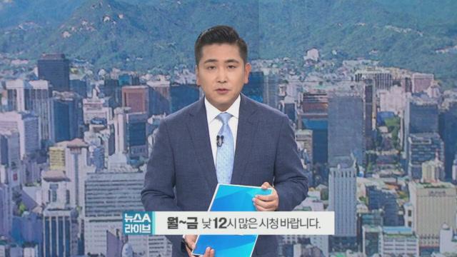 9월 24일 뉴스A 라이브 클로징