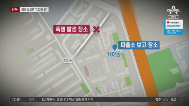 '이용구 기사 폭행 장소' 경찰 최초 보고엔 엉뚱한 '....