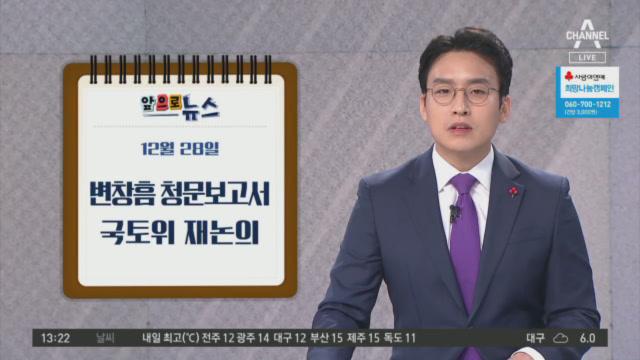 [앞으로 뉴스]변창흠 청문보고서 국토위 재논의