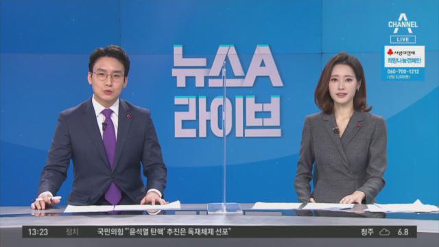 12월 27일 뉴스A 라이브 클로징