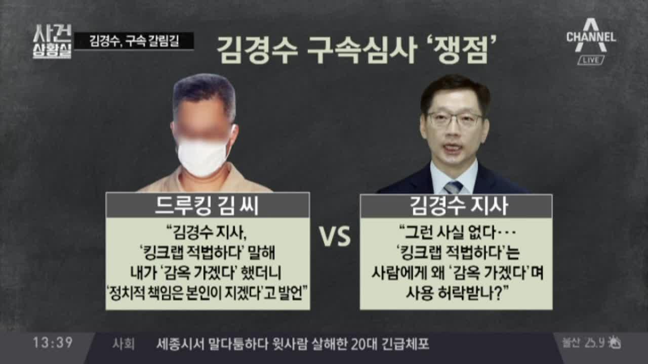 김경수, 영장심사 '운명의 날'…구속 갈림길