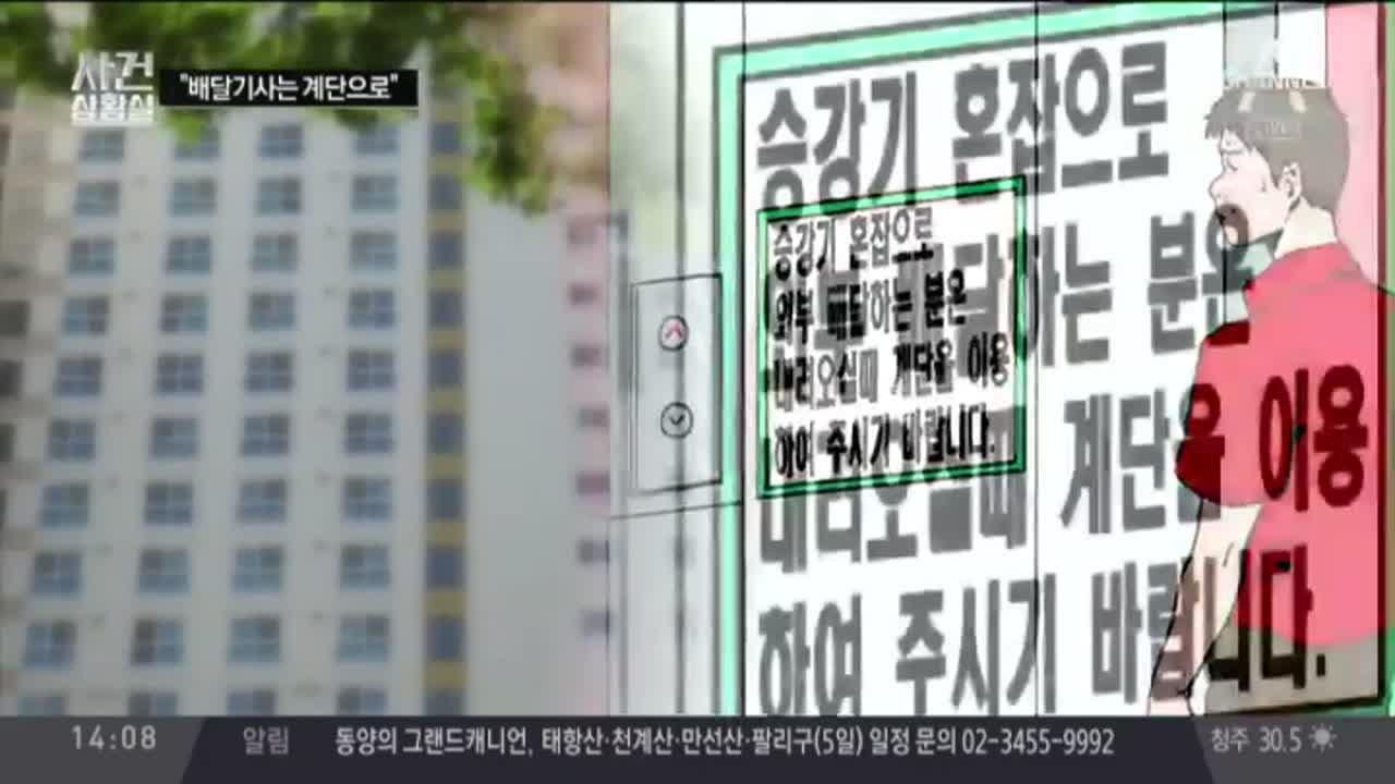 """""""배달기사는 계단 이용"""" 안내문 논란"""