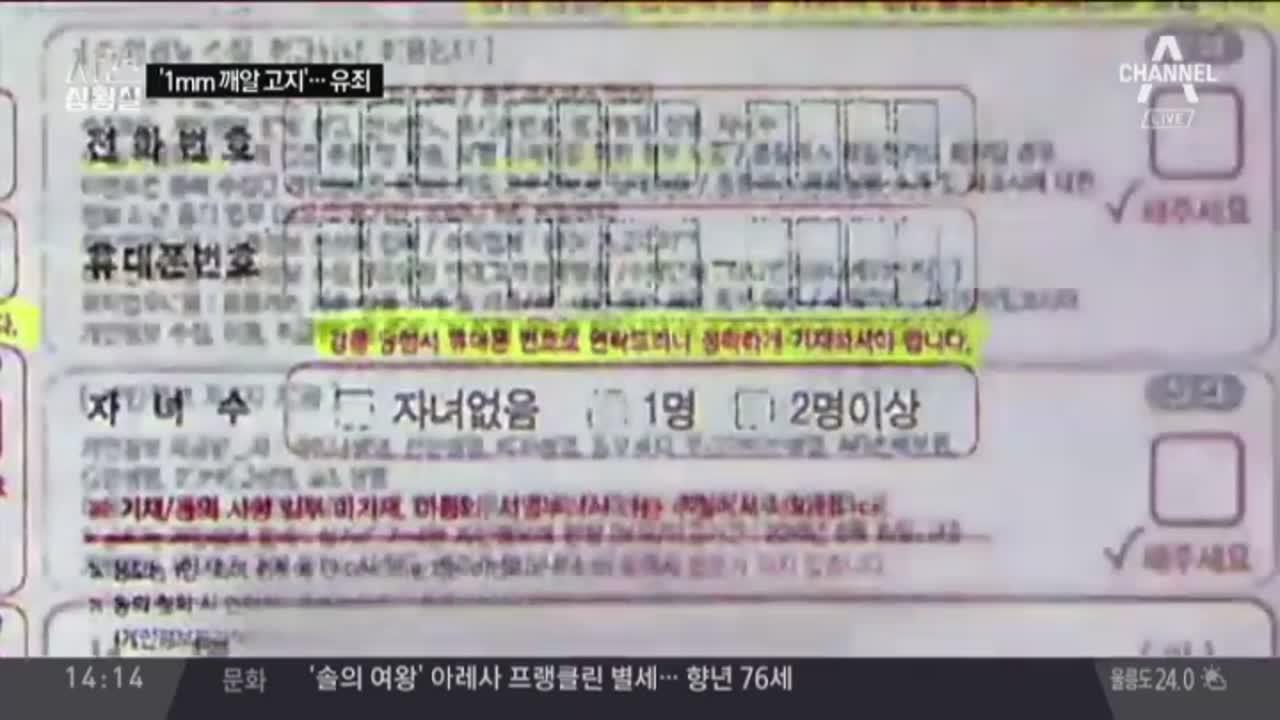 홈플러스 '1mm 깨알 고지'…파기환송심서 유죄