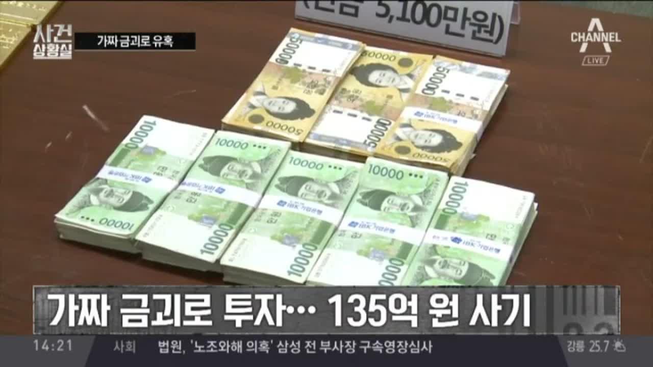 [사건바코드]가짜 금괴로 투자자 유혹…135억 원 사기