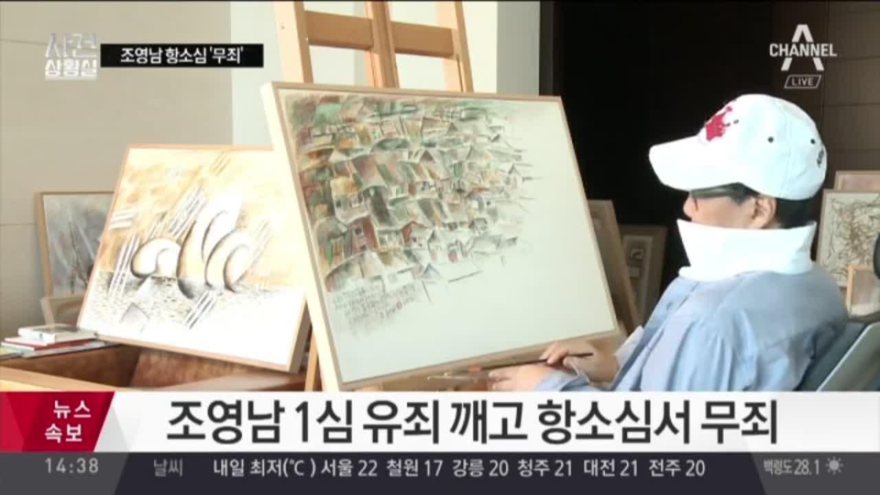 '그림 대작' 가수 조영남 2심 무죄
