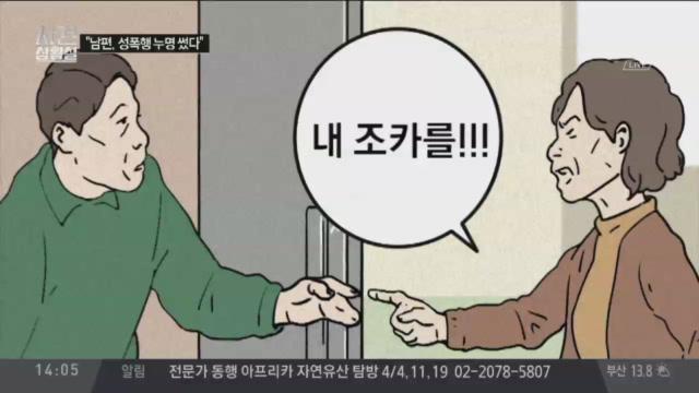 """""""성폭행 누명 남편, 11개월 옥살이"""" 아내의 청원"""