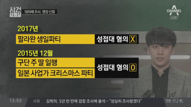 버닝썬 수사 100일째…승리 구속영장 신청