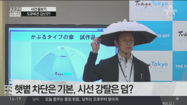 양산 대신 '삿갓'…햇볕 차단 효과 있나?