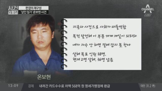 [판결의 재구성]사라진 여성들…'살인 일기' 온보현 사....