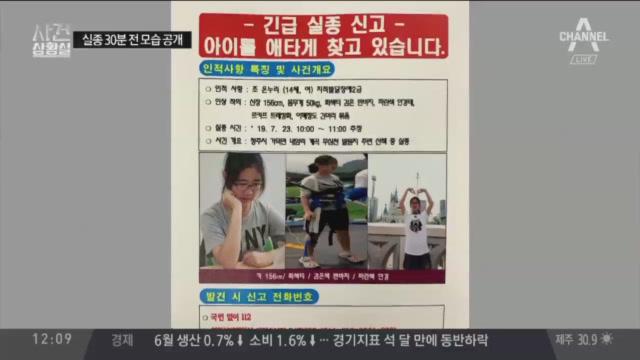 대규모 수색에도…조은누리 양 실종 9일째 '행방 묘연'
