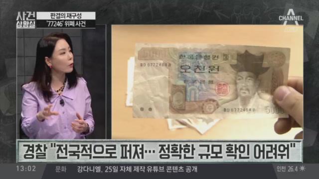 [판결의 재구성]'77246' 위폐 사건…할머니 기지에....