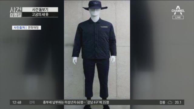 고궁 직원 새 근무복 '인민복' 연상 논란