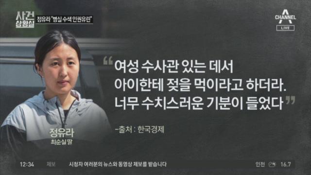 """입원 중인 정유라…""""병실 압수수색 인권유린"""""""