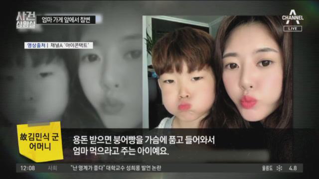스쿨존에서 숨진 9살 민식이…부모 '법 개정' 눈물 호....