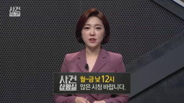 11월 19일 사건상황실 클로징
