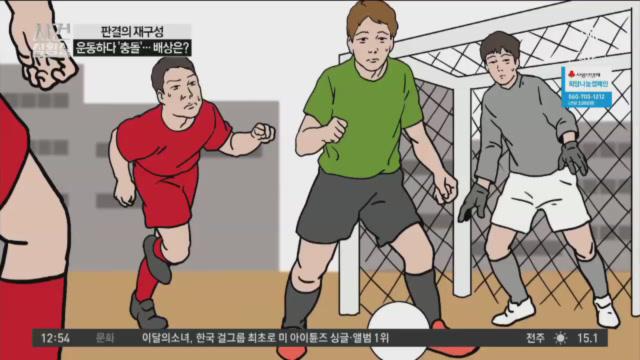 [판결의 재구성]축구 경기 중 충돌로 부상…책임은?