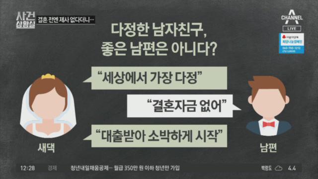 제사 없다더니 '1박 음식 준비'…'효자 돌변' 이혼 ....