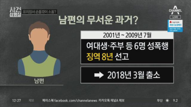 아내 살해·유기 '사형 구형'…시민위 의견 구한 이유는....