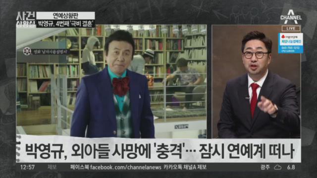 박영규, 4번째 '극비 결혼'…일반인과 '성탄 예식'