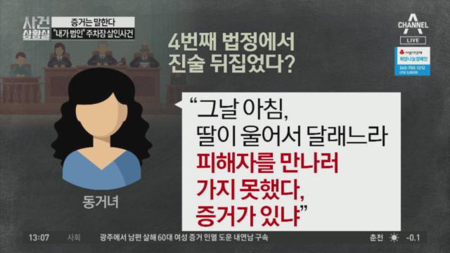 """[증거는 말한다]""""내가 범인"""" 전남 광양 주차장 살인사...."""